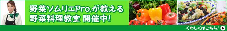 野菜ソムリエが教える野菜料理教室7月より開催します!